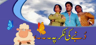 Hum TV Eid Special Drama Dunbay Ki Takkar Pe