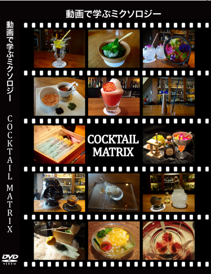 Cocktail Matrix DVD