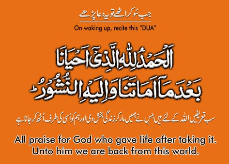 islamic dua to recite before waking up
