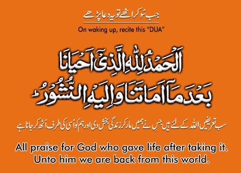 islamic dua to recite before waking up