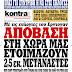 ΞΕΠΟΥΛΗΣΑΝ ΤΗΝ ΕΛΛΑΔΑ!!! Έτοιμοι  2,5 εκατομμύρια ξένοι να αποικήσουν την Ελλάδα!!!!
