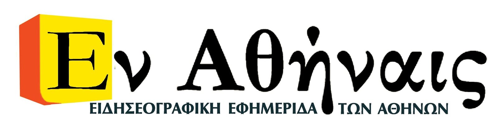 Eν Αθήναις από το 1993 κοντά στον πολίτη