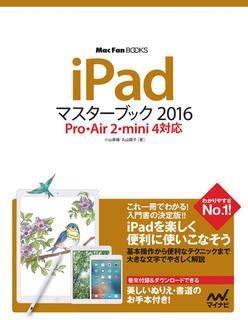 [小山香織×丸山陽子] iPadマスターブック 2016