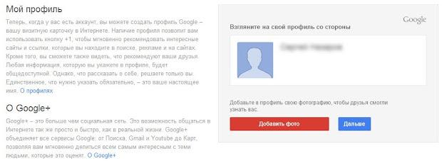 создание профиля Google, регистрация, добавить фото