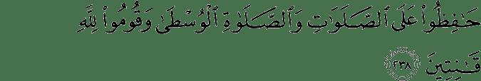 QS. Al Baqarah 2:238