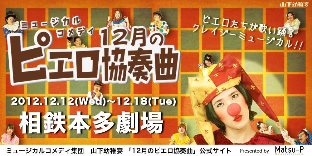 『12月のピエロ協奏曲』 / ミュージカルコメディ集団「山下幼稚宴」第16回公演オフィシャルサイト
