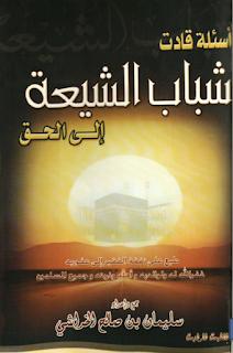 حمل كتاب أسئلة قادت شباب الشيعة إلى الحق - سليمان بن صالح الخراشي