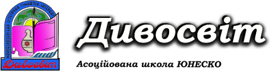 «Малобілозерська спеціалізована естетична школа-інтернат  ІІ-ІІІ ст. «Дивосвіт» ЗОР