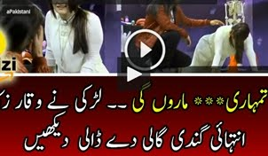 A Beautiful Girl Giving Gali To Waqar Zaka For Rejecting Her In Audition