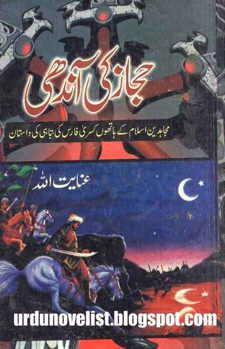 Hijaz Ki Aandhi By Inayatullah Altamash