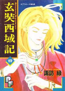 [諏訪緑] 玄奘西域記 第01-04巻