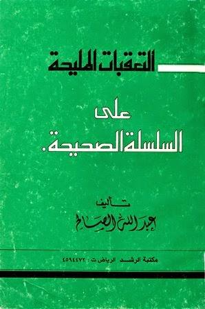 التعقبات المليحة على السلسلة الصحيحة لـ عبد الله الصالح