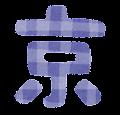 漢数字のイラスト文字「京」