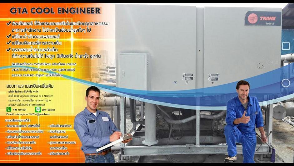 OTAENGINEER 089 159 4204 บริษัทรับซ่อมตู้เย็นตู้เเช่ ตู้คอนเทนเนอร์ชิลเลอร์ บางนาอ่อนนุช พระรามเก้า