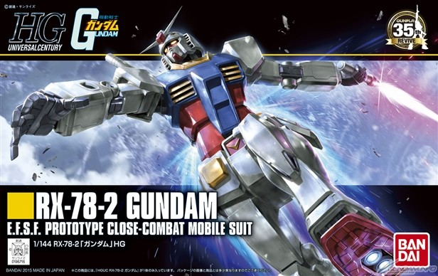 rx-78-2 gundam revive version model kit box art