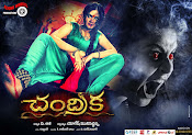 Chandrika movie first look-thumbnail-3