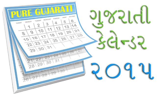 Gujarati Calendar 2015 July Free Gujarati Calendar 2015