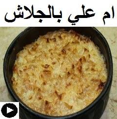 فيديو ام علي بالجلاش