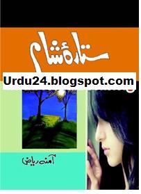 Sitara-e-Sham-by-Amna-Riaz-Download-Free