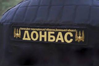 Список ублюдков украинского батальона «Донбасс» (видео)