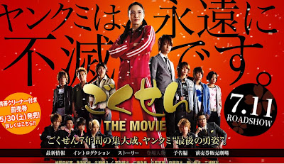 Subtitle Indonesia Gokusen The Movie