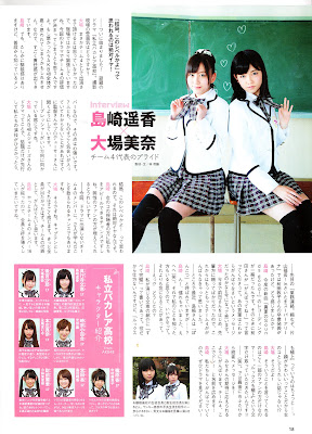 AKB48 Private Bakaleya High School