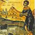 Ο Άγιος Σώζων, ο βουκολικός άγιος...