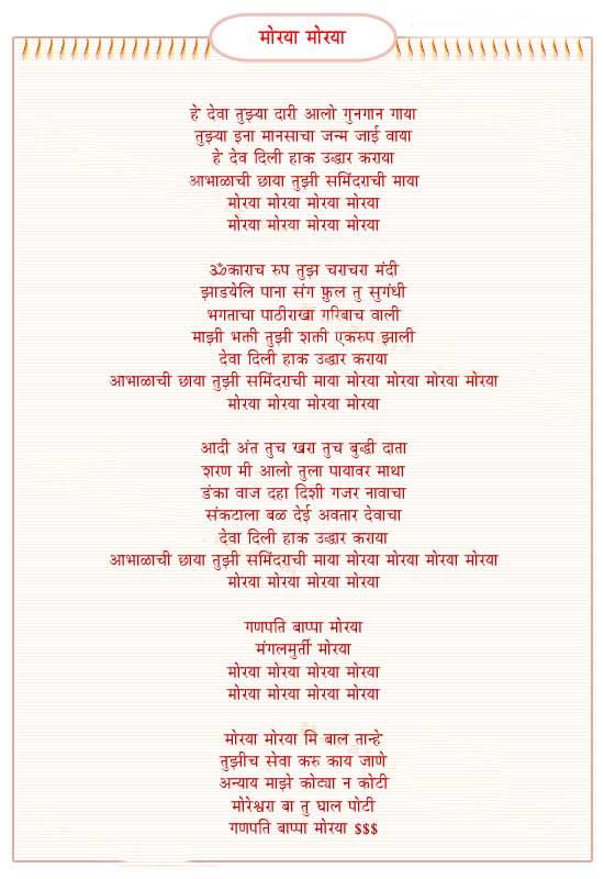 Marathi Movie Song