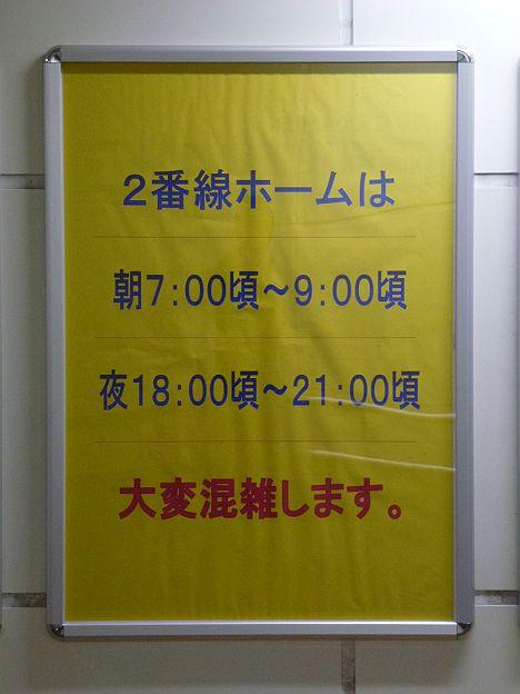 2番線ホームは朝7:00頃~9:00頃 夜18:00頃~21:00頃 大変混雑します。