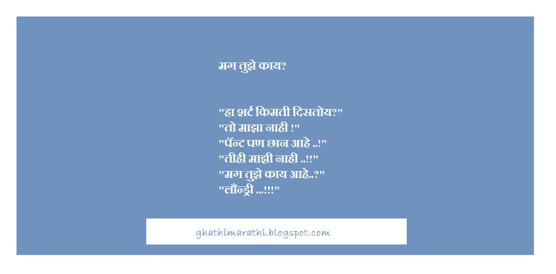 marathi jokes25