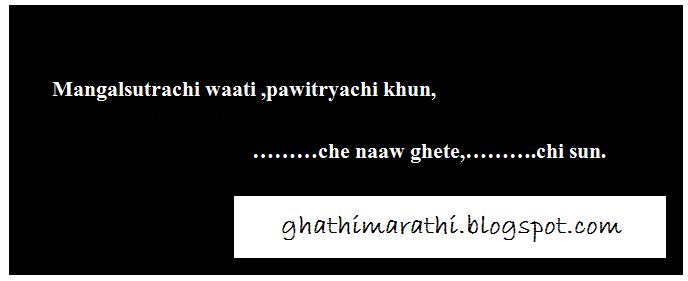 marathi ukhane in english27