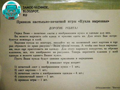 Игра для детей дошкольного возраста СССР.