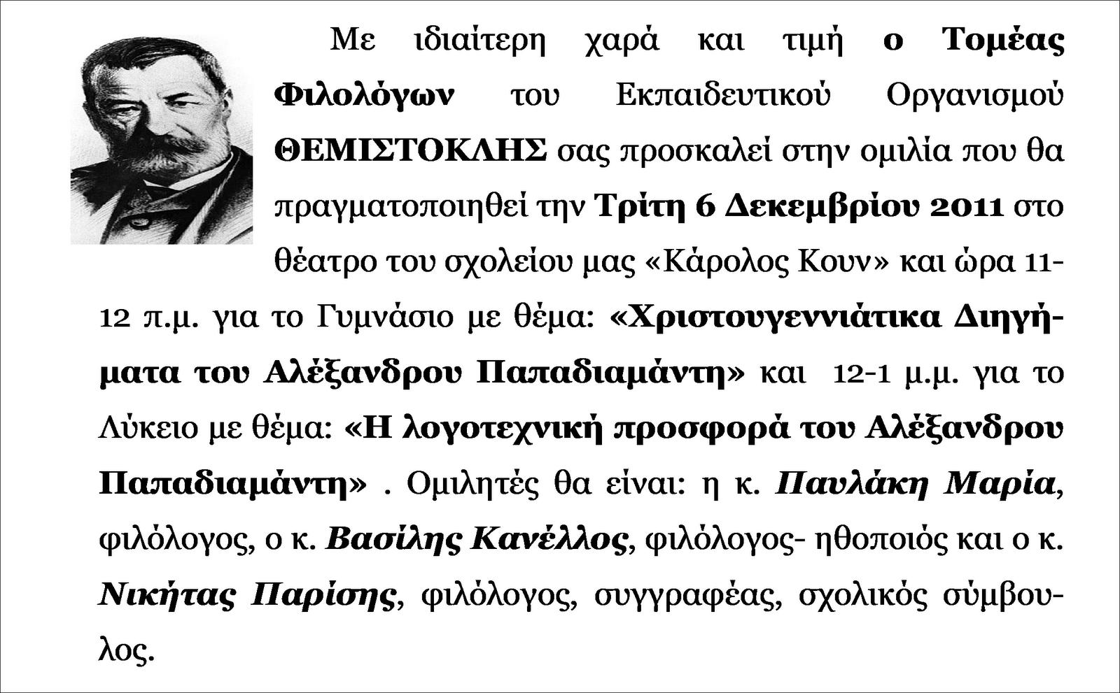 06/12/2011: Χριστουγεννιάτικα διηγήματα του Αλέξανδρου Παπαδιαμάντη