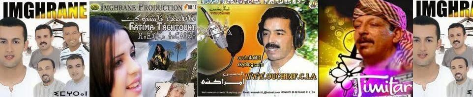 music souss amazigh