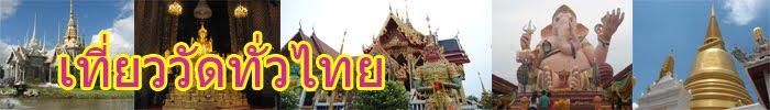 ท่องเที่ยวทั่วไทย ไหว้พระ พักผ่อน