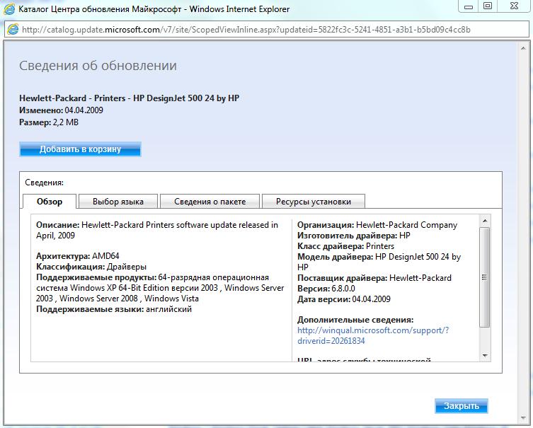 Hp designjet 500 драйвер русский