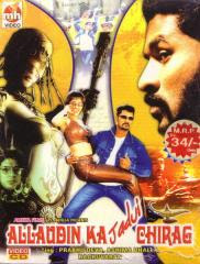 Allaudin Ka Jadui Chirag 2002 Hindi Movie Watch Online