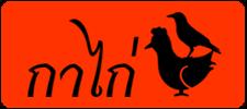 กาไก่