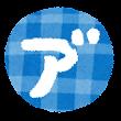 カタカナ ア゛ イラスト文字