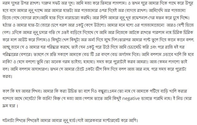 True love story in bangla