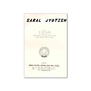 saral jyotish