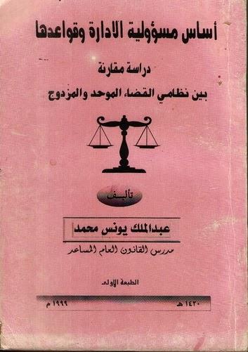 أساس مسؤلية الإدارة وقواعدها - دراسة مقارنة بين نظامي القضاء الموحد والمزدوج