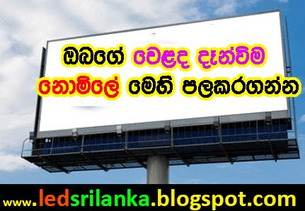 Free LED Classified Ads - Sri Lanka