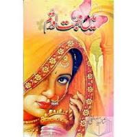 Mein Mohabbat Aur Tum (Romantic Urdu Novels) By Shazia Mustafa complete in pdf