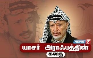 Yasser Arafat Life Story | News 7 Tamil