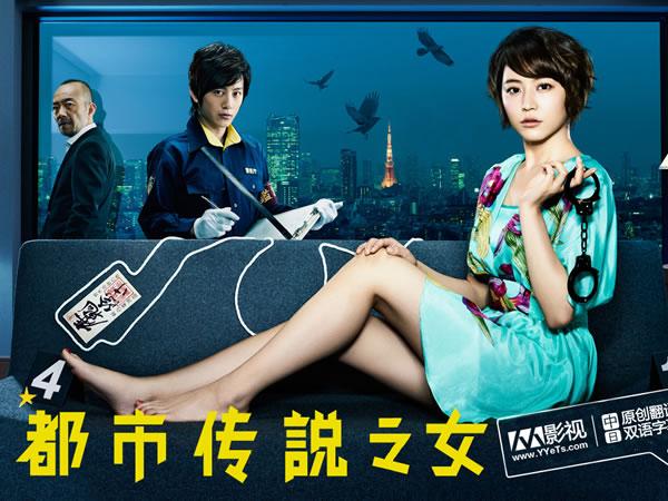 都市傳說之女(都市怪談之女)(日劇) Toshi Densetsu no Onna