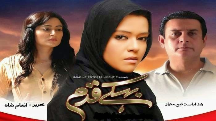 Watch Behkay Kadam Full Episode 42
