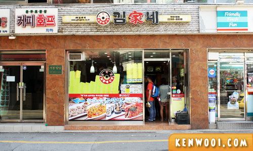 korea food shop