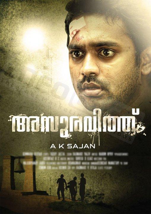 pokerala watch online asuravithu malayalam movie