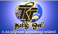 TRT Tamil